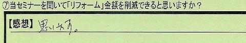 13sakugen-kanagawakenyokohamashi-dk