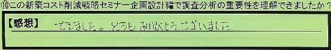05jyuuyousei-tokyotocyuuouku-iiduka