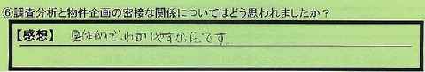 05missetu-tokyotocyuuouku-iiduka