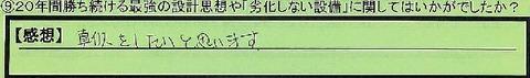 04rekka-tokyotocyuuouku-iiduka