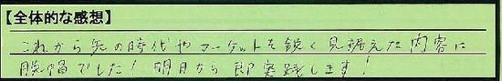 26_zentai_tokyotoadathiku_sato