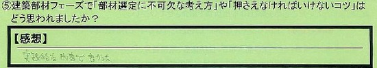 06-kentikubuzaife-zu-oosakafu-ishida