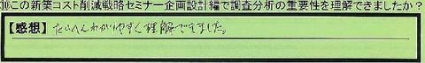 12jyuuyousei-saitamakenfukayashi-tokumei