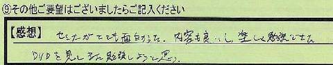 02youbou-okayamaken-kataoka