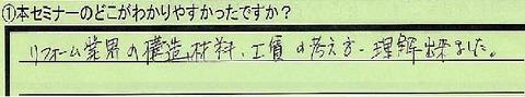 07wakariuasui-saitamkenageoshi-hayakawa