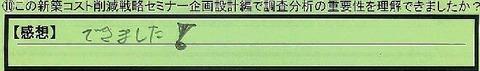 02jyuuyousei-shigakenmoriyamashi-kojima
