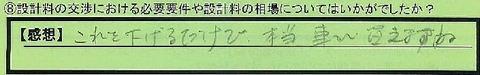 03sekkeiryou-shigakenmoriyamashi-kojima