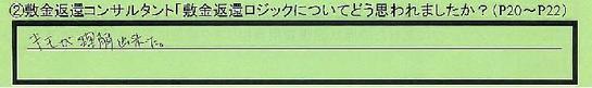 07henkanrogic-toukyoutomitakashi_ok