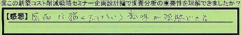 13jyuuyousei-kanagawakenkawasakishi-nm