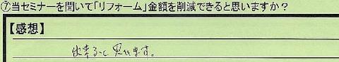 07sakugen-saitamakenkosigayashi-inoue