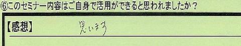 09katuyou-tokyotomitakashi-ty