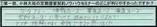 【東京都町田市】【塚田茂さん】【どこが判りやすかったか?】