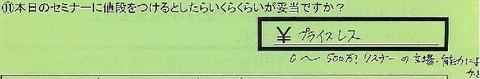 16nedan-tokyotosetagayaku-ik