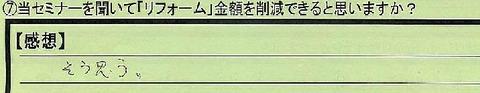 05sakugen-miyagikensendaishi-saitou
