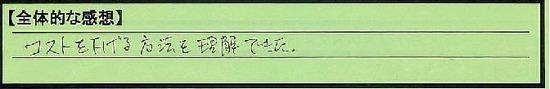 13_zentai_tokyotonerimaku_tajima