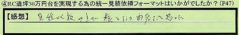 09mitumori-kanagawakenkawasakishi-tokumei