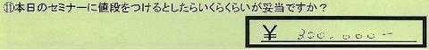 02nedan-miyagikensendaishi-saitou