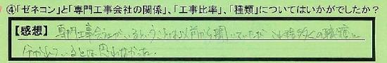 03-zenekon-kanagawkenyokohamashi-ozawa