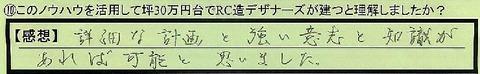 03rikai-kanagawakenkawasakishi-kawadu