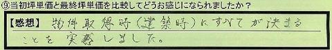 06hikaku-kanagawakenkawasakishi-kawadu