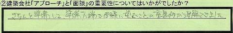 01jyuuyousei-kanagawakenyokohamashi-ozawa
