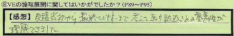 02ronritenkai-kanagawakenyokhamashi-ozawa