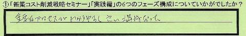 08kousei-tokyotoedogawaku-ie