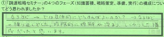 【フェーズ構成】高座郡中村紀明さん
