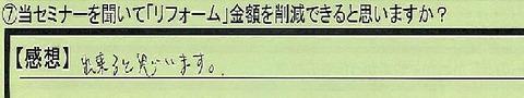 02sakugen-hirosimaken-hasegawa