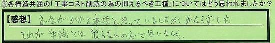 01-osaerubekikousyu-sizuokaken-rikiishi