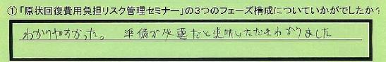 10-3tunofe-zu_kanagawakenyokohamashi_tokumei
