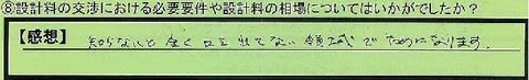 10sekkeiryou-kanagawakenyokohamshi-tanaka