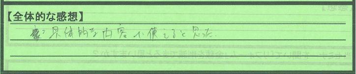 zentai_kanagawakensamgamiharashi_horisan