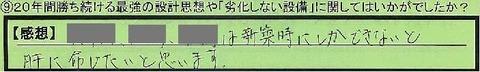 10rekka-tokyotohachioujishi-ikeda