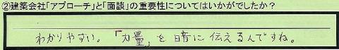 03jyuuyousei-yamagatakentenndoushi-or