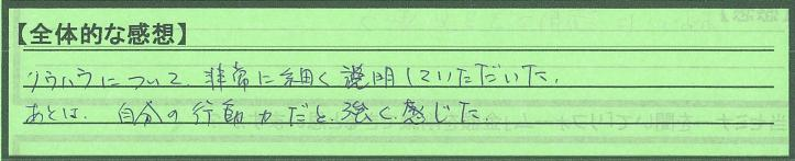 zentai_saitamakenkoshigayashi_matushimasan