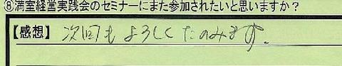 01sanka-sigakenmoriyamashi-kojima
