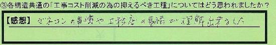 05-osaerubekikousyu-saitamkenageoshi-hayakawa