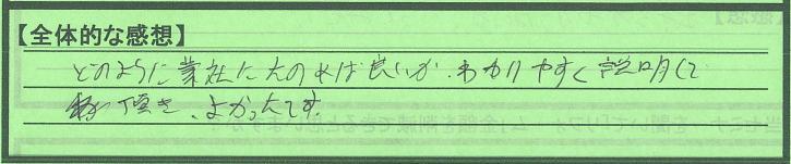zentai_yamaguchikeniwakunishi_deguchisan