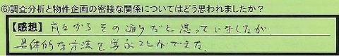 06missetu-aichikennagoyashi-im