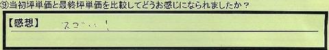 02hikaku-miyagikensendaishi-saitou