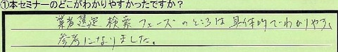 13wakariuasui-tokyotomitakashi-ty