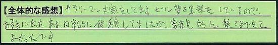 01-zentai-sizuokakenatamishi-rikiishi