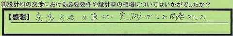 17sekkeiryou-kanagawakenkawasakishi-nm