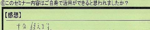 05katuyou-miyagikensendaishi-saitou