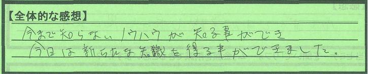 zentai_aichikenoubushi_UKsan