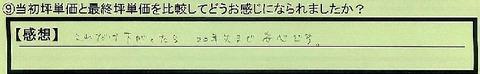 07hikaku-kanagawakenyokohamashi-tanaka