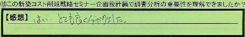 09jyuuyousei-kanagawakenyokohamashi-ozawa