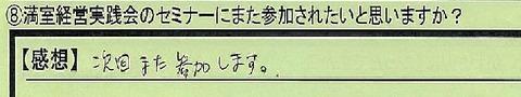 03sanka-hirosimaken-hasegawa