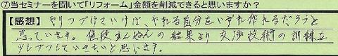 09sakugen-toukyotosinjyukuku-ootake